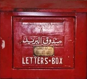 Lebanese post box